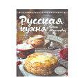 レシピ集ロシア語1518401