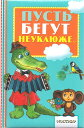 郵送可「子どもの詩集」ワニのゲーナの歌、ほかアレクサンドル・チモフェエーフスキーカラーイラスト ミニブック