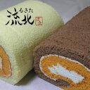 夕張メロンロールケーキ(2本入)