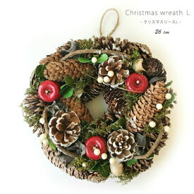Christmas Wreath クリスマスリース 26cm メゾンブランシュ デコレーション 壁面 装飾 飾り リビング 玄関 室内 部屋 ドア 店舗 ショップ ディスプレイ 壁掛け 天然素材 かわいい おしゃれ 大きい 大き目 イベント 12月 冬 季節商品 松ぼっくり りんご 葉っぱ