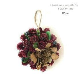 Christmas Wreath SS クリスマスリース 12cm メゾンブランシュ デコレーション 装飾 玄関 部屋 リビング 室内 ドア 壁掛け 壁面 装飾 飾り 小さめ 小さい 小ぶり 木枠 置物 天然素材 かわいい おしゃれ 雑貨 季節商品 冬 12月 イベント