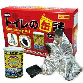 15年保存 トイレの缶詰セット(凝固剤30回分+汚物袋30袋+防寒アルミブランケット) BR-350