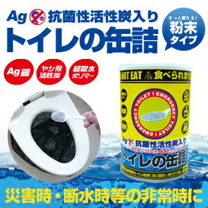 【送料無料】15年保存 トイレの缶詰 30回分 粉末タイプ Ag抗菌性活性炭配合 BR-330AGH