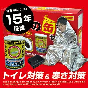 【送料無料】15年保存 トイレの缶詰セット(凝固剤30回分+汚物袋30袋+防寒アルミブランケット) BR-350