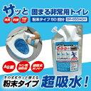 【送料無料】10年保存 抗菌サッと固まる非常用トイレ 粉末タイプ50回分 BR-650AGH-DPA