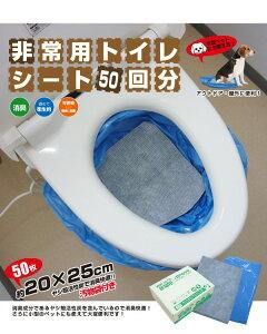 10年保存 ヤシ殻活性炭非常用トイレ シートタイプ50回汚物袋付き BR-911
