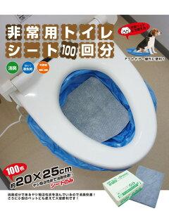 10年保存 ヤシ殻活性炭非常用トイレ シートタイプ100回シートのみ BR-912
