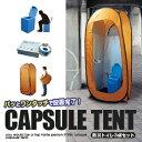 【送料無料】カプセルテント 防災3点セット(テント、トイレ便器、非常用トイレ30回分) BR-990