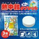 【在庫限り特価】井関食品 熱中飴タブレット3味ミックス(オレンジ・ヨーグルト・レモン)BR-T3000