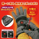 【送料無料】ホットグローブ TH-G55M(M-L寸) 充電式ヒーター手袋