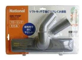 【在庫あり】 ナショナル KA-10-4-503 ソフトタッチノズル 掃除機用 AMC-FN9F