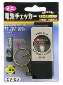 【在庫あり】 オーム ミニ電池チェッカー CV-05