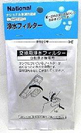 【在庫あり】 パナソニック 冷蔵庫用自動製水機 浄水フィルター 代替品CNRMJ-107220 (旧品番CNRAJ-102980)