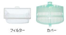 【あす楽】【在庫あり】 日立 洗濯機用下部糸くずフィルター NET-KD8BX (旧型番:NW-D8BX 009)