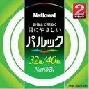 【在庫あり】 パナソニック パルック蛍光灯 FCL32・40ENW/X/2K ナチュラル色 (2本入り) 送料無料