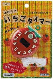 【在庫あり】 YAZAWA イチゴタイマー T01
