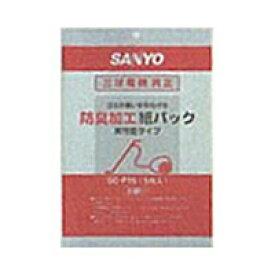 【在庫あり】サンヨー 掃除機用紙パック (5枚入り) SC-P15 (6161537331)