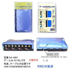 【在庫あり】 Comon(カモン) C1-304 ゲ−ム&AV S端子付 切替器 1:3 SA-ABC