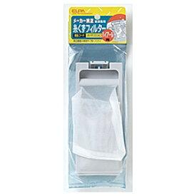 ELPA 洗濯機用糸くずフィルター(ハイアール用) JW-RFG50ADH