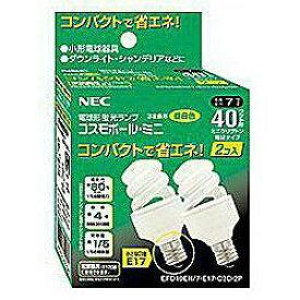 【在庫あり】 NEC 40W形コスモボールミニ EFD10EN/7-E17-C2C-2P 2個入り 昼白色 口金E17