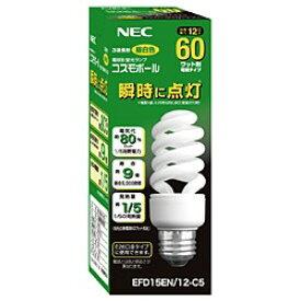 【在庫あり】 NEC コスモボール 60W形電球形蛍光灯 口金 E26 EFD15EN/12-C5 昼白色