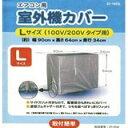 【在庫あり】 オーム 07-9742 DZ-Y002L エアコン室外機カバーL 送料無料