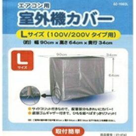 【在庫あり】 オーム 07-9742 DZ-Y002L エアコン室外機カバーL