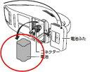 【在庫あり】 パナソニック 掃除機用 交換用ニカド電池 代用品 AMV10V-8K (旧品番 AMC10V-UJ) 送料無料