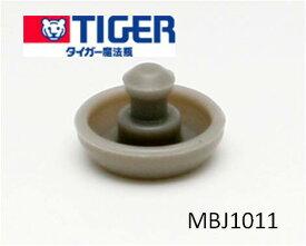 【在庫あり】 タイガー(TIGER) 魔法瓶 ステンレスボトル サハラ 水筒部品 MBJ1011 MBJ型注ぎ口パッキン