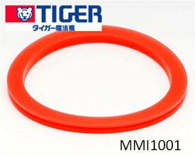 【在庫あり】 タイガー(TIGER) 魔法瓶 ステンレスボトル サハラ 水筒部品 MMI1001 くちパッキン 外径 5cm
