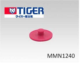 【在庫あり】 タイガー(TIGER)魔法瓶 ステンレスボトル サハラ 水筒部品 MMN1240 ふたパッキン