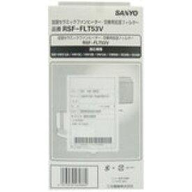【在庫あり】 サンヨー 加湿セラミックファンヒーター用の加湿フィルター RSF-FLT53V (6611648952)
