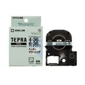 【在庫あり】 キングジム テプラPRO ヘッドクリーニングテープ 36mm幅 SR36C