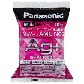 【あす楽】【在庫あり】 パナソニック 防臭・抗菌加工 紙パック 5枚入(M型Vタイプ)AMC-NC6