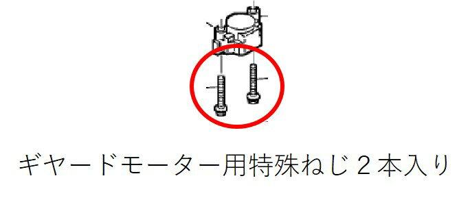 【在庫あり】 パナソニック 洗濯乾燥機用 ギヤードモータ専用ねじ XTWAXW534 2本入り  送料無料