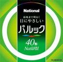 【在庫あり】 パナソニック 40形 丸形・スタータ形 FCL40ENW/38X ナチュラル色  送料無料