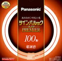【在庫あり】 パナソニック 丸型蛍光灯 ツインパルックプレミア 100形(電球色) FHD100ELL 送料無料