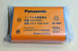 【あす楽】【在庫あり】 パナソニック 純正品 コードレス子機用電池パック KX-FAN51