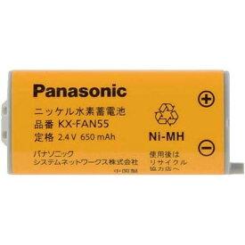 【在庫あり】 パナソニック 純正品 コードレス子機用電池パック KX-FAN55