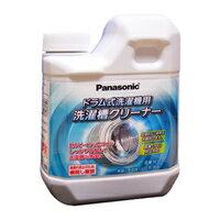 【在庫あり】 パナソニック ドラム式洗濯機用 洗濯槽クリーナー 750ml N-W2