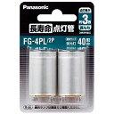 【在庫あり】 パナソニック 長寿命点灯管(2個入り) FG-4PL/2P