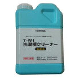 【あす楽】【在庫あり】 東芝 洗濯機用洗濯槽クリーナー(洗濯槽のかび取り用洗浄液) T-W1
