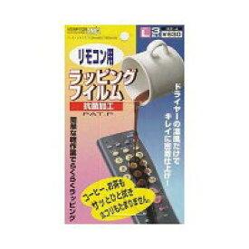 【在庫あり】 オーム電機 リモコン用ラッピングフィルムL 03-6357 RF-4
