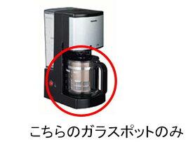 【あす楽】【在庫あり】 東芝 コーヒーメーカー用ガラス容器(蓋なし・取っ手付き) 32302950