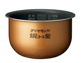 【あす楽】【在庫あり】 パナソニック 炊飯器用内釜 ARE50-F49