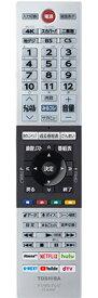 【あす楽】【在庫あり】 東芝 レグザ テレビ用リモコン CT-90487 (75044787)