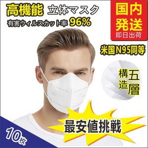 マスク KN95マスク 10枚入 5層構造 不織布 FDA認証済 CE認証済 国内発送 送料無料 在庫ありPM2.5対応 防塵マスク 立体 個別包装 使い捨て フェイスマスク 保護マスク Mask