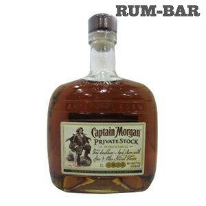キャプテン モルガン プライベートストック モーガン ラム RUM ラム酒 スピリッツ 長S