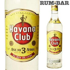 P3倍ハバナクラブ ライト<3年> 40度 700ml ラム RUM ラム酒 スピリッツ 長S誰でもP3倍は 7/4 20:00 〜 7/11 1:59まで