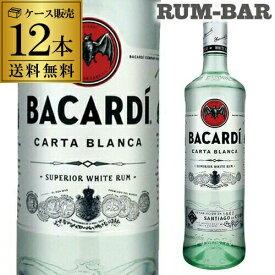 送料無料 バカルディ スペリオール<ホワイト> 12本 ラム RUM ラム酒 スピリッツ 長S